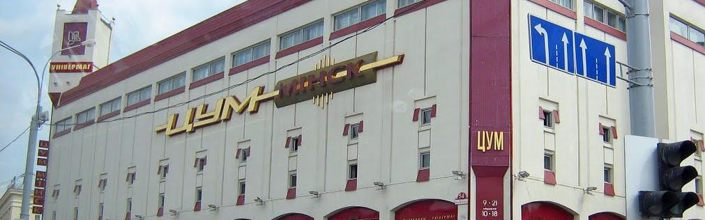 Центральный универмаг «Минск»