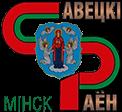 Коммунальное унитарное предприятие «Жилищное коммунальное хозяйство Советского района г.Минска»