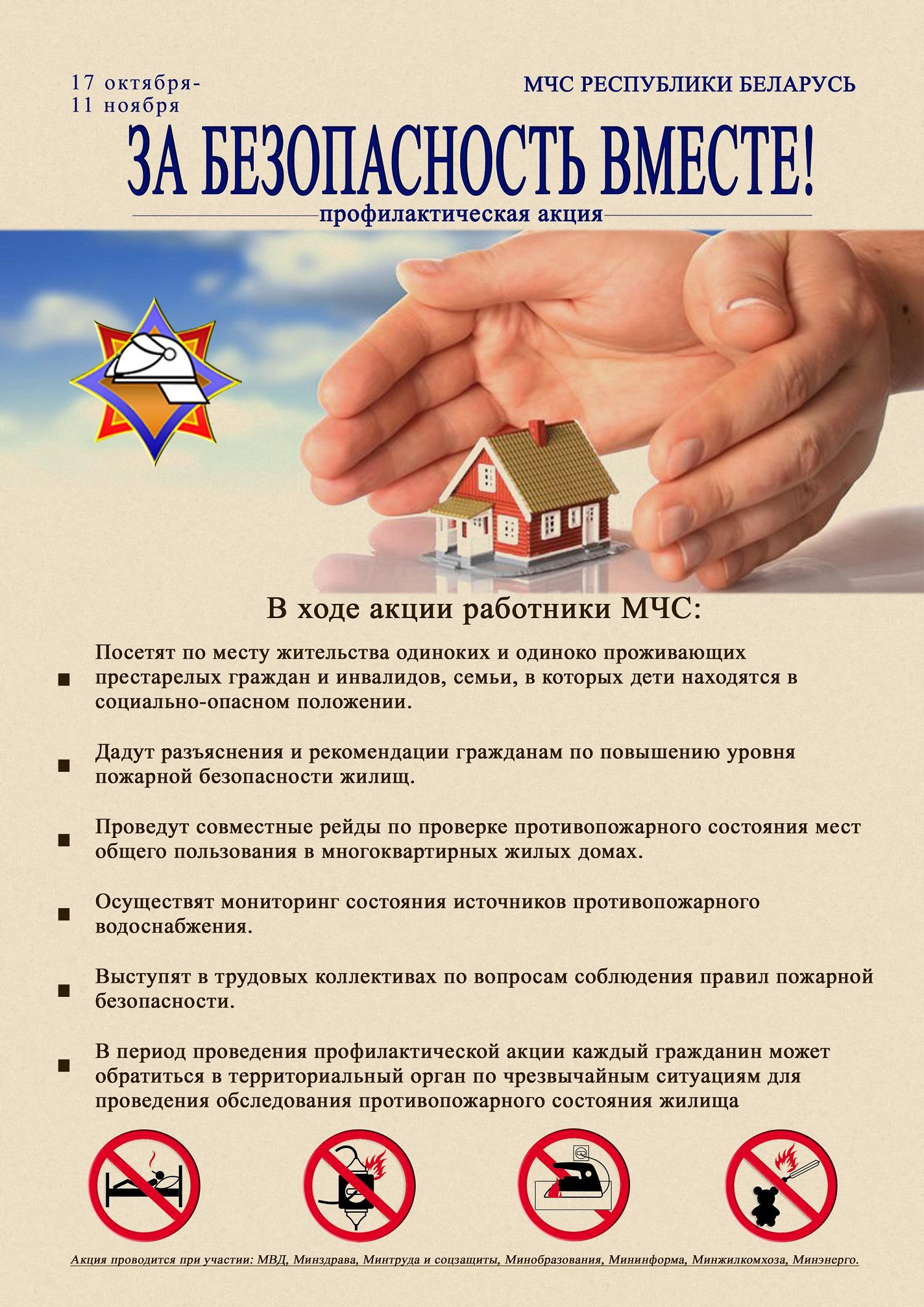 http://sovjkh.by/wp-content/uploads/2016/12/za_bezop.jpg