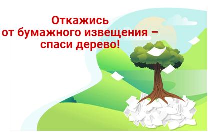 Откажись от бумажного извещения – спаси дерево!