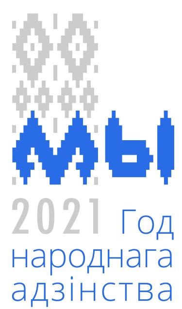 2021 год объявлен Годом народного единства